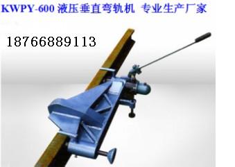 液压垂直弯轨机