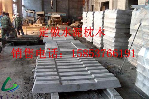 抗冻防腐水泥枕木 优质铁路轨道专用水泥枕木