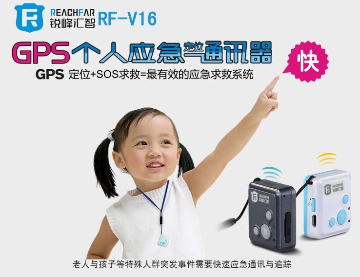 gps个人定位器,深圳gps个人定位器生产厂家