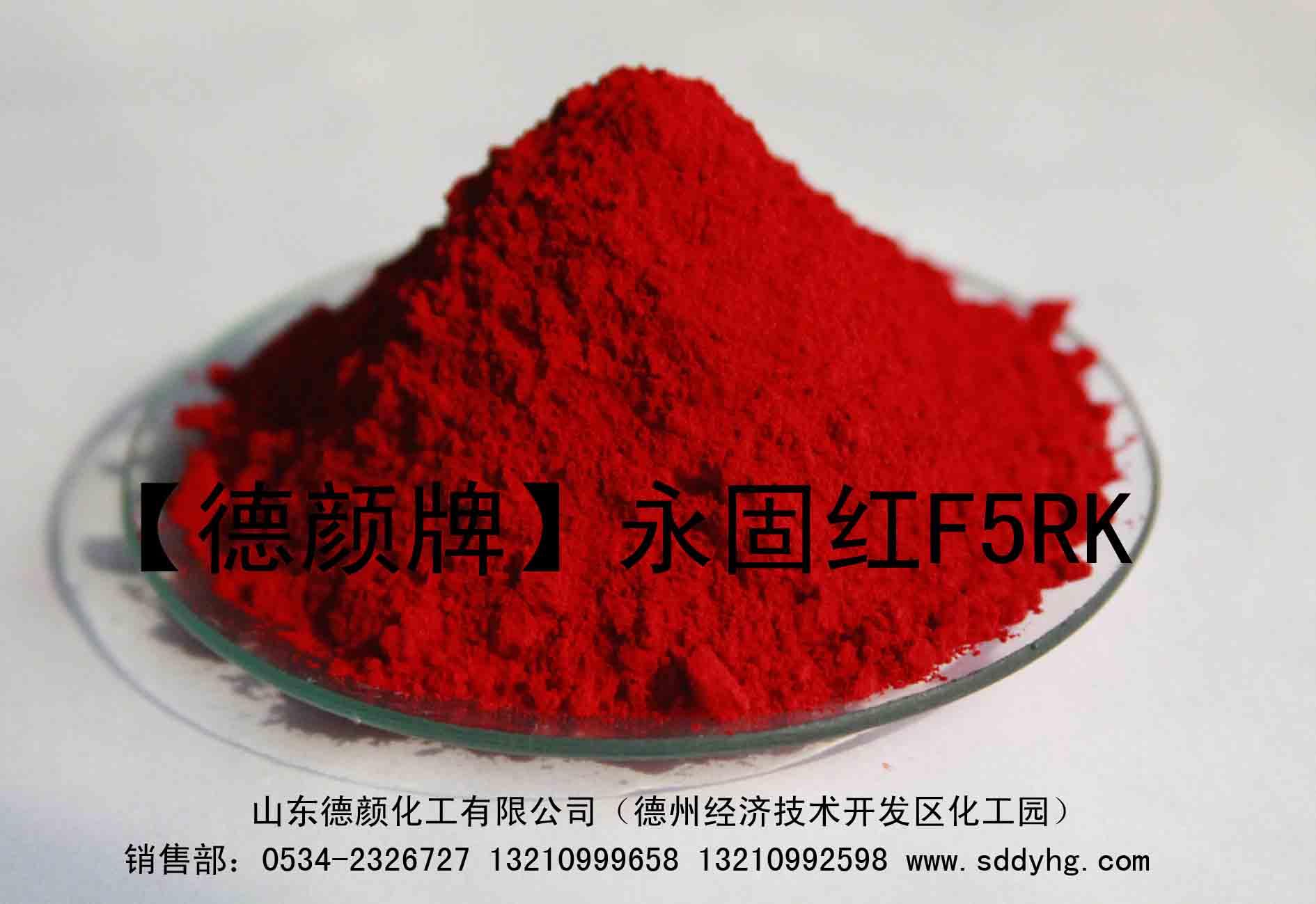 专业生产销售德颜牌永固红F5RK