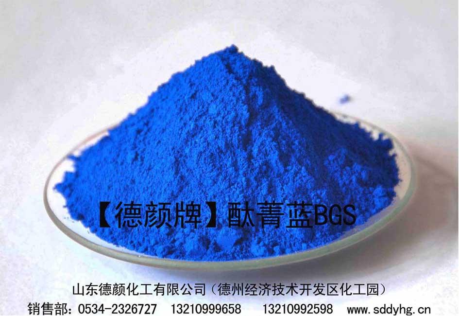 油墨涂料塑胶文教用品等着色用德颜牌酞菁蓝BGS