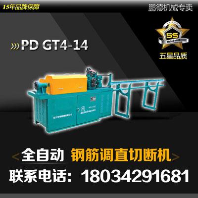 自动钢筋调直切断机|液压钢筋调直切断机