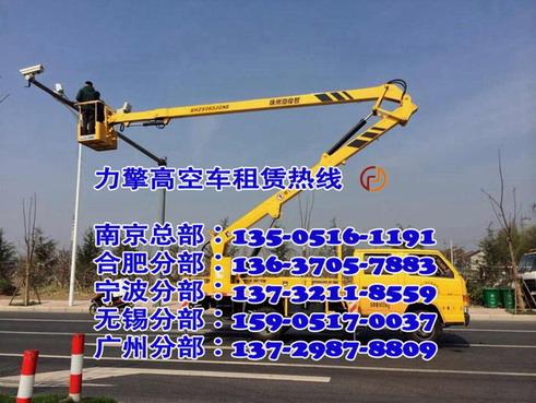 扬州力擎经营高空路灯安装车租赁业务