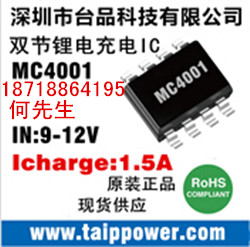 供应8.4v双节锂电池专业充电ic