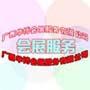 2015中国-东盟(越南)布料、纺织辅料、制衣面料展览会