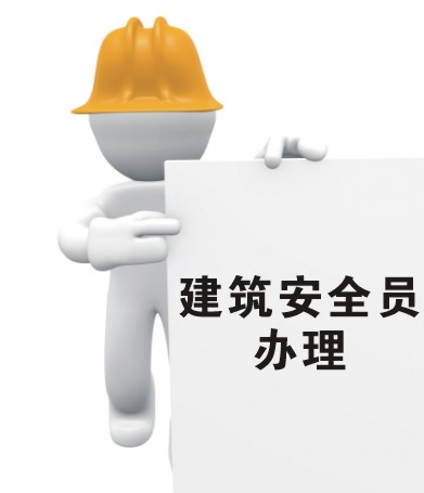 四川建筑资质新办选择资质有什么要求