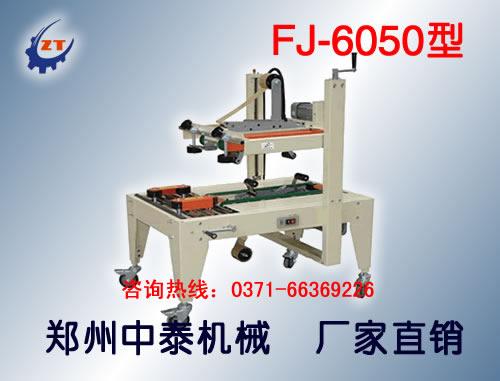 纸箱自动封胶带机、自动封箱机厂家、郑州封箱机厂