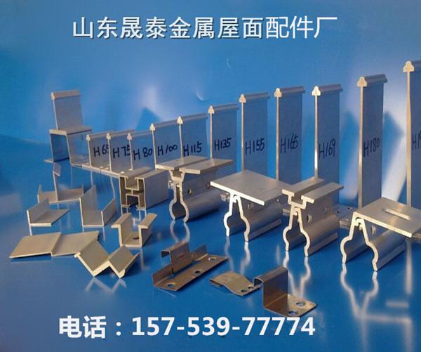 直立锁边金属屋面系统配件