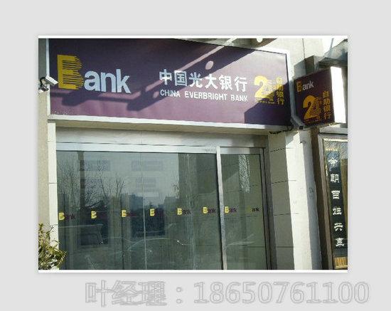 4级丝网印刷反光膜加工长春光大银行招牌制作