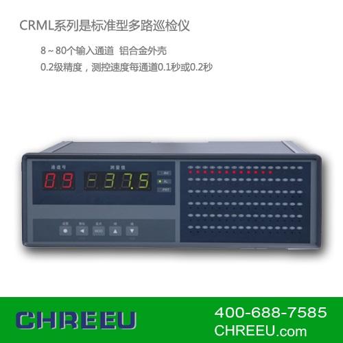 CRML系列是标准型多路巡检仪