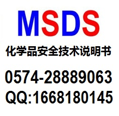 温州MSDS认证,乐清MSDS认证,瑞安MSDS认证