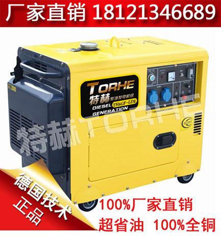 6kw柴油发电机原厂/省油静音柴油发电机6kw