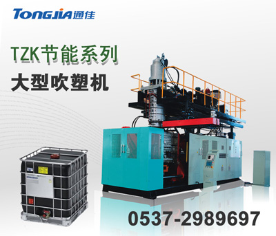 出售高效率ibc集装桶吹塑机|吨桶生产设备