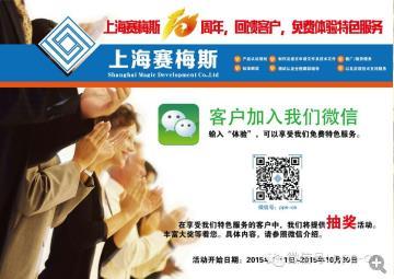 上海赛梅斯十周年庆活动预告