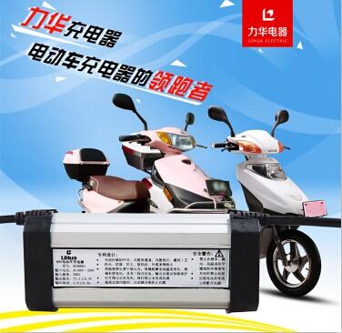 重庆力华电动车充电器