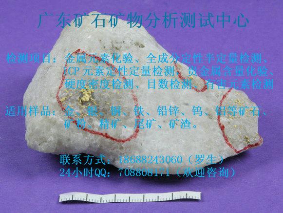 广州含金矿渣品位含量检测