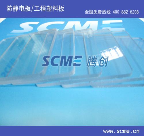 腾创供应防静电PC等高品质进口防静电板材