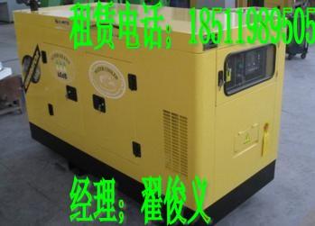 充州区鱼台县租赁 出租 销售发电机17701028529宁宁设备