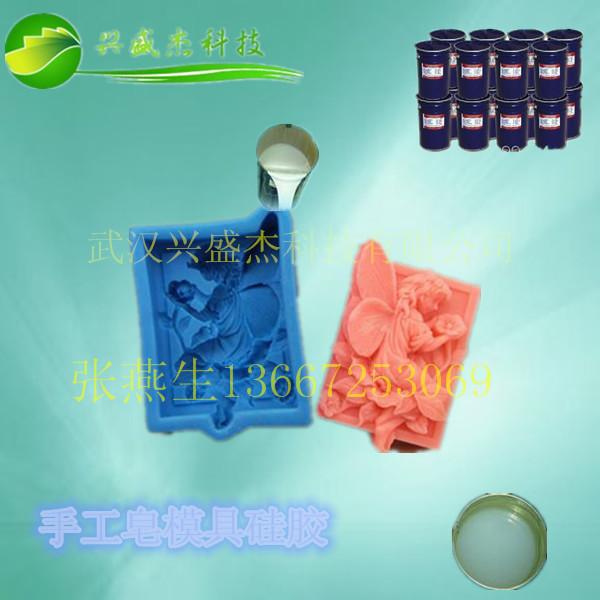手工皂模具硅胶