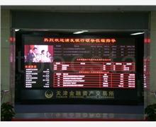 天津led显示屏的性能