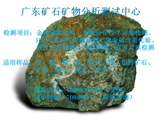 深圳银矿石成分化验