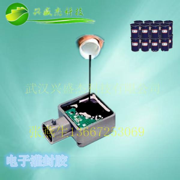 供应防水绝缘好,耐高温 阻燃性强 导电率高的电子元件 线路板等灌