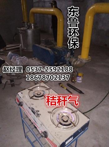 东鲁秸秆气化炉产品质量稳定可靠   值得您的信赖