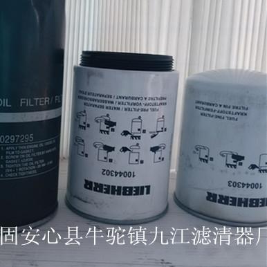 厂家利勃海尔柴油滤芯10044302
