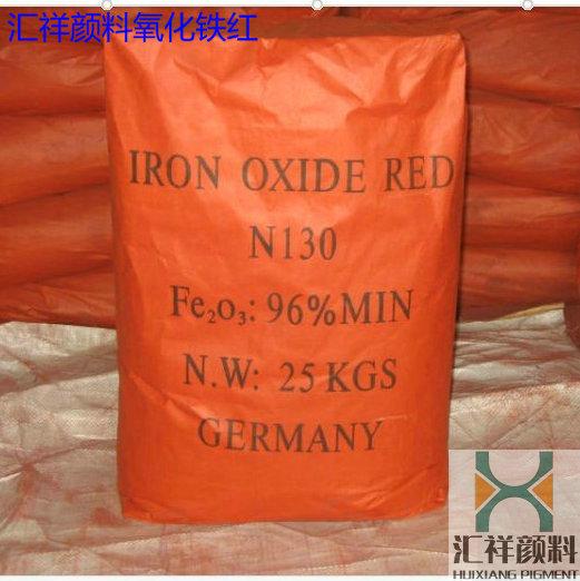 景德镇陶瓷专用铁红190 地坪用铁红 水磨石用铁红 彩砖用铁红厂
