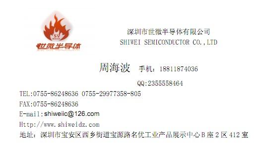 800MA-2000MA锂电池充电IC