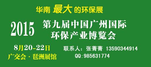 2015广州仪器仪表展