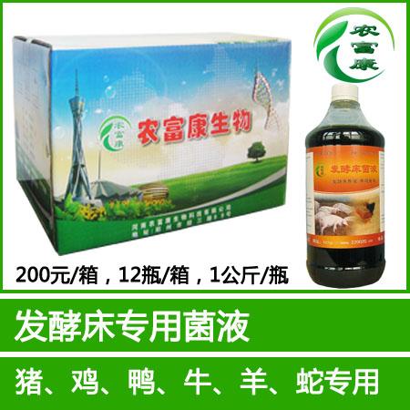 养鸭发酵床菌种菌液用哪个无副作用