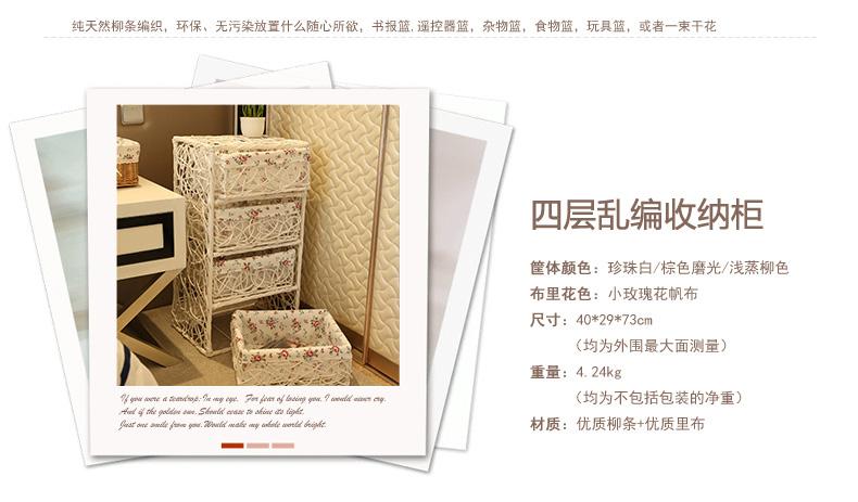 柳家居 柳编创意时尚收纳柜 抽屉式储物柜子 藤编衣物整理箱柜