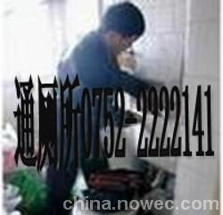 惠城疏通厕所2222959(惠州通管道)几种方法《小常识》
