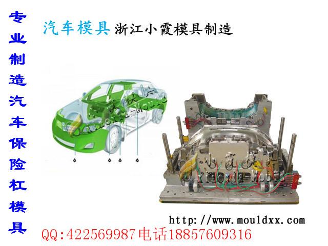中控台模具,汽车保险杠模具,雄狮皮卡汽车模具