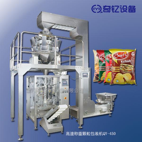 高速颗粒包装机 汤料颗粒包装机