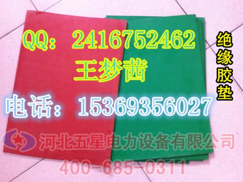 青岛无气味绝缘胶板∨防滑绝缘胶板颜色分类◣配电室绝缘胶板