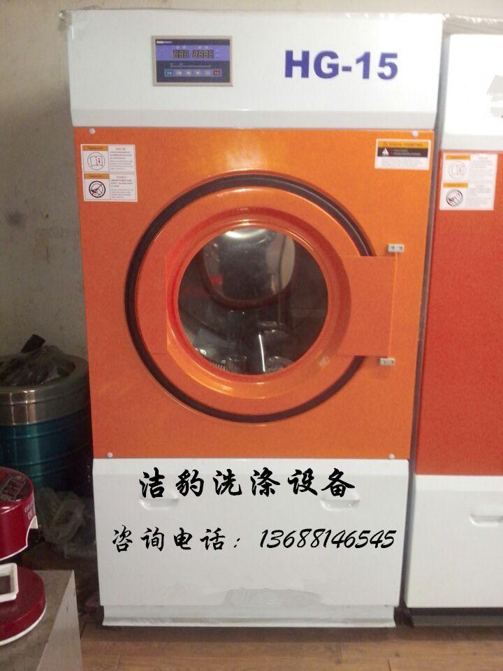 干洗店加盟专用中小型衣物烘干机设备