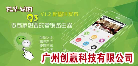 智能wifi软件源码开发/ wifi广告机/ 广州创赢科技