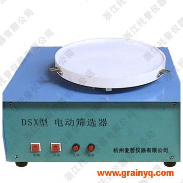 谷物筛选器DSX硬件部分的特点