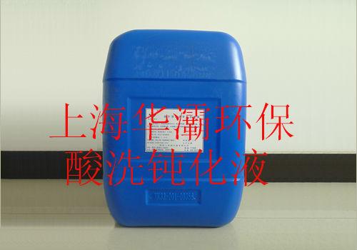 不锈钢酸洗钝化膏