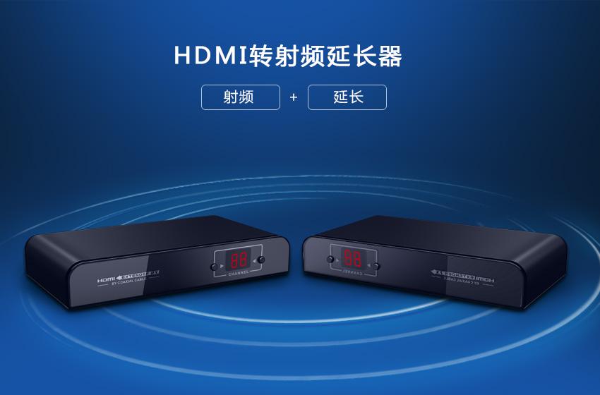 HDMI同轴射频延长器