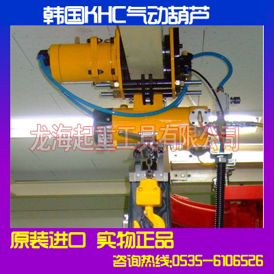 负载30T气动葫芦 韩国KHC气动葫芦【海洋工程气动葫芦】