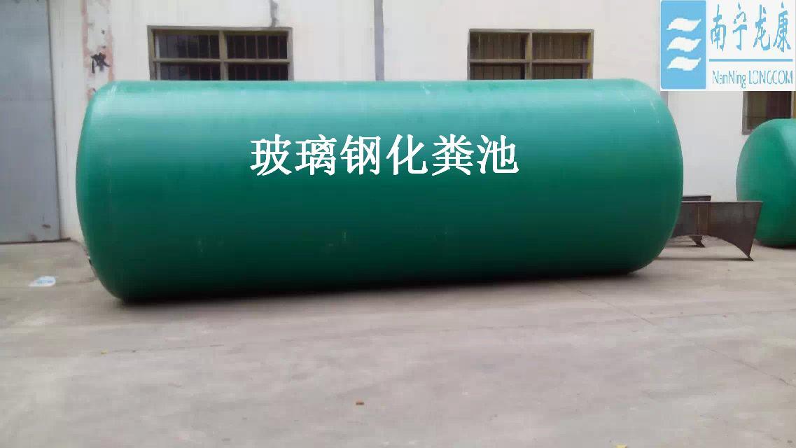 柳州玻璃钢化粪池 广西玻璃钢化粪池
