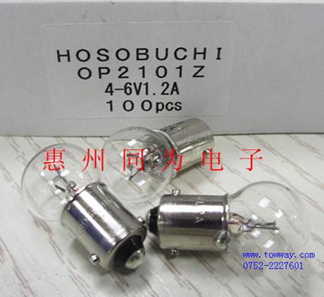 HOSOBUCHI 4-6V 1.2A 放大镜灯泡