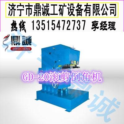 固定式平板坡口机 滚剪倒角机价格 钢板倒角机厂家