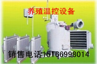 养殖温控设备,养殖升温设备