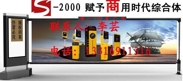 深圳停车场蓝牙广告道闸系统