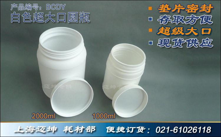 塑料大口瓶批发1L2L白色圆瓶食品密封罐粉末保健品分装瓶子