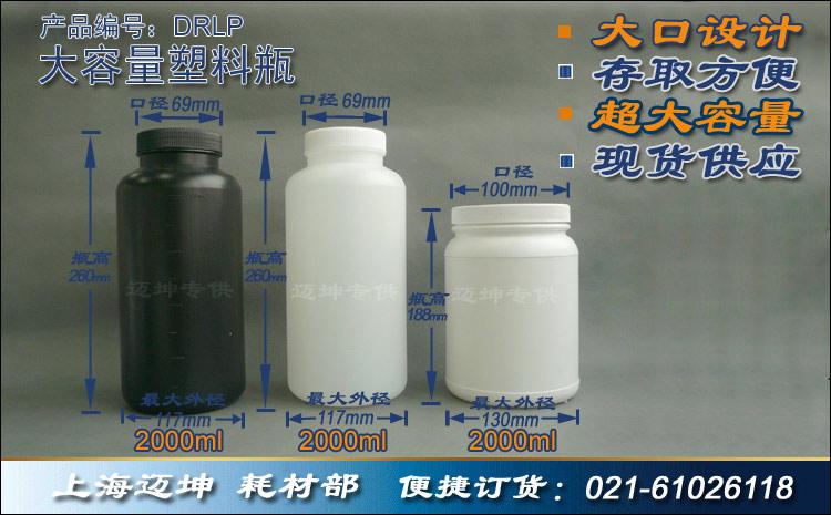 大容量塑料瓶罐子批发 2L大口食品储物密封罐粉末保健品包分装瓶